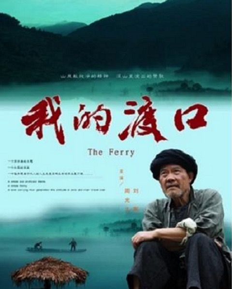 POSTER-The Ferry