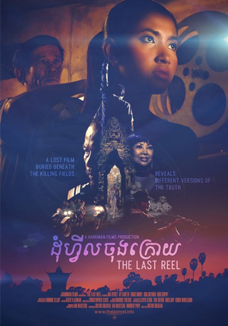 POSTER-The Last Reel