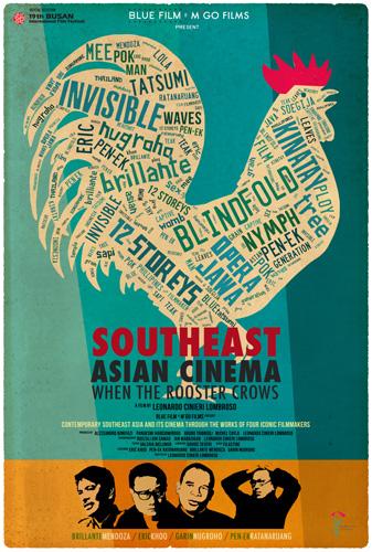 PosterDocu-SoutheastAsianCinemaWhenTheRoosterCrows
